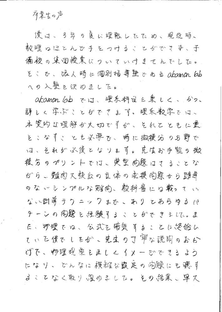 info@akamonlab.jp_20140314_215448.jpg